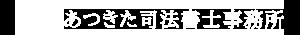 あつきた司法書士事務所  江別を中心に札幌全域をカバーします。遺産相続のことならお任せください