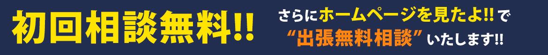 """ホームページを見たよ!!で""""出張無料相談""""いたします!!"""