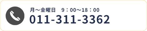 電話番号:011-311-3362